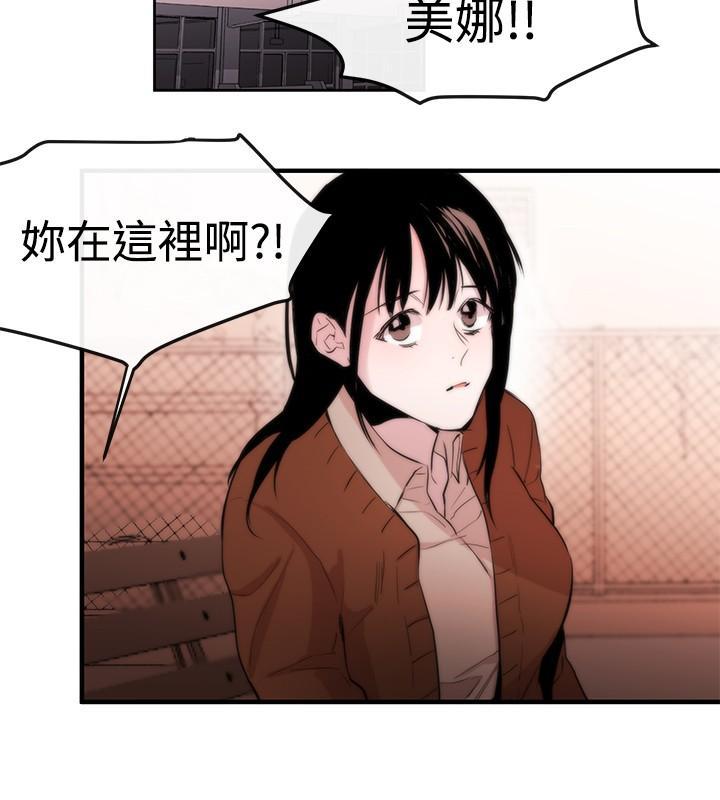 Female Disciple 女助教 Ch.1~8 [Chinese]中文 189