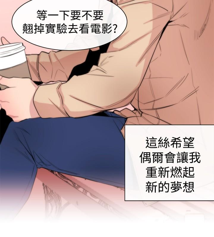 Female Disciple 女助教 Ch.1~8 [Chinese]中文 193