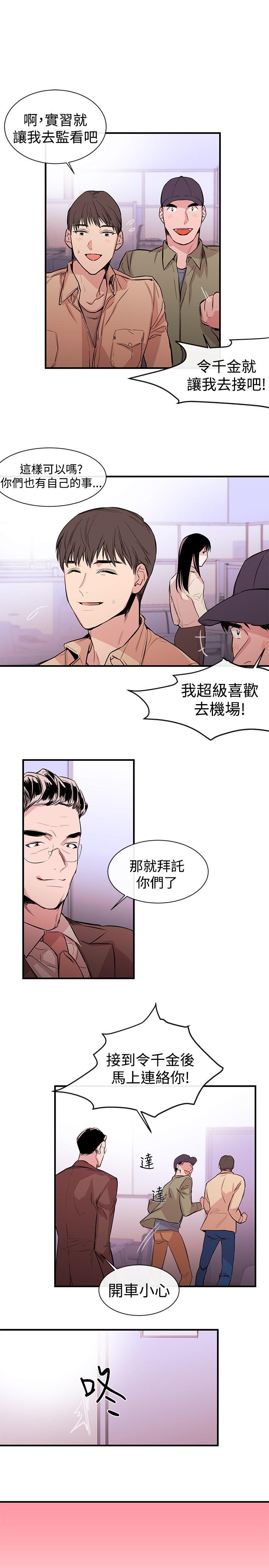Female Disciple 女助教 Ch.1~8 [Chinese]中文 19