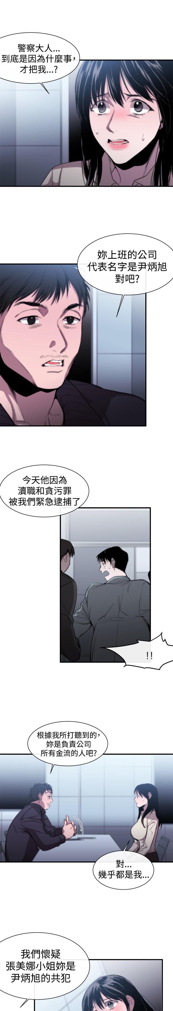 Female Disciple 女助教 Ch.1~8 [Chinese]中文 201