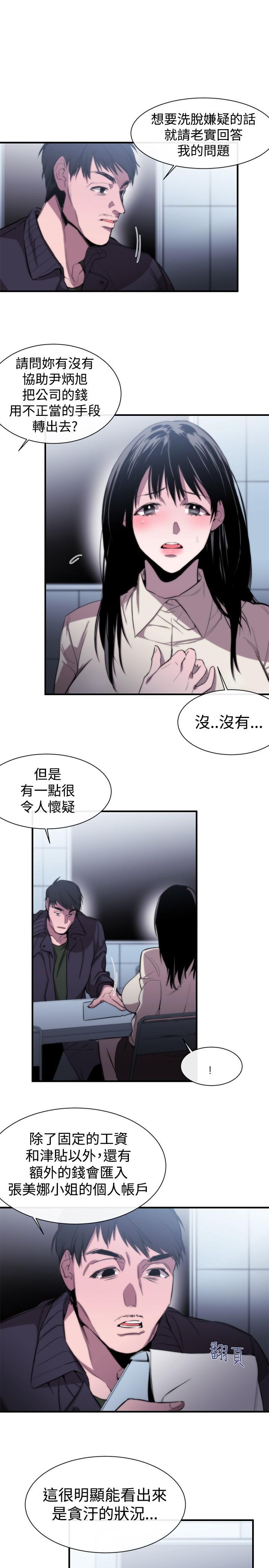 Female Disciple 女助教 Ch.1~8 [Chinese]中文 203