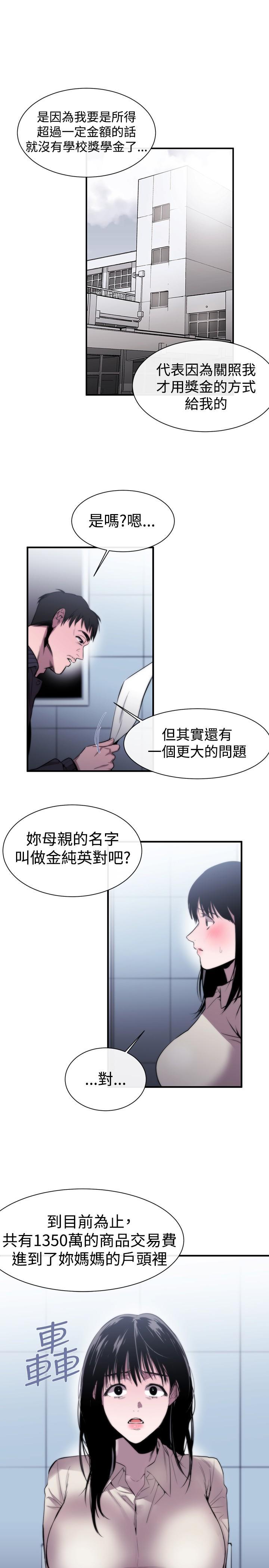 Female Disciple 女助教 Ch.1~8 [Chinese]中文 205