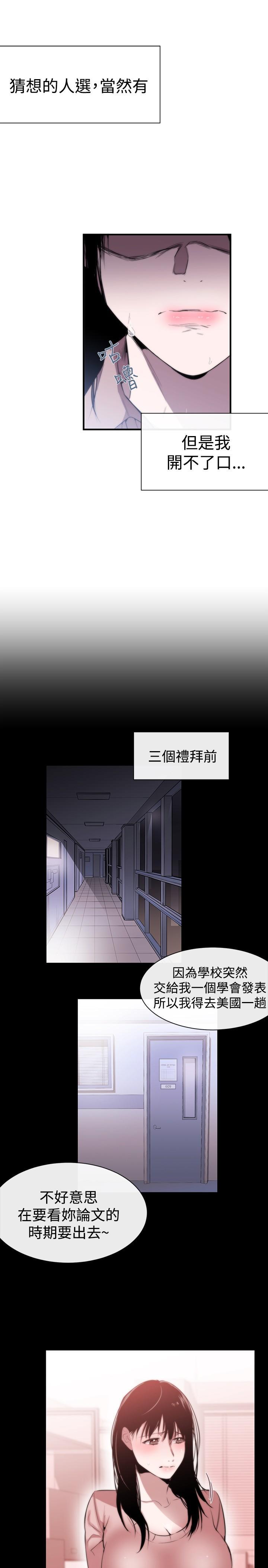 Female Disciple 女助教 Ch.1~8 [Chinese]中文 213