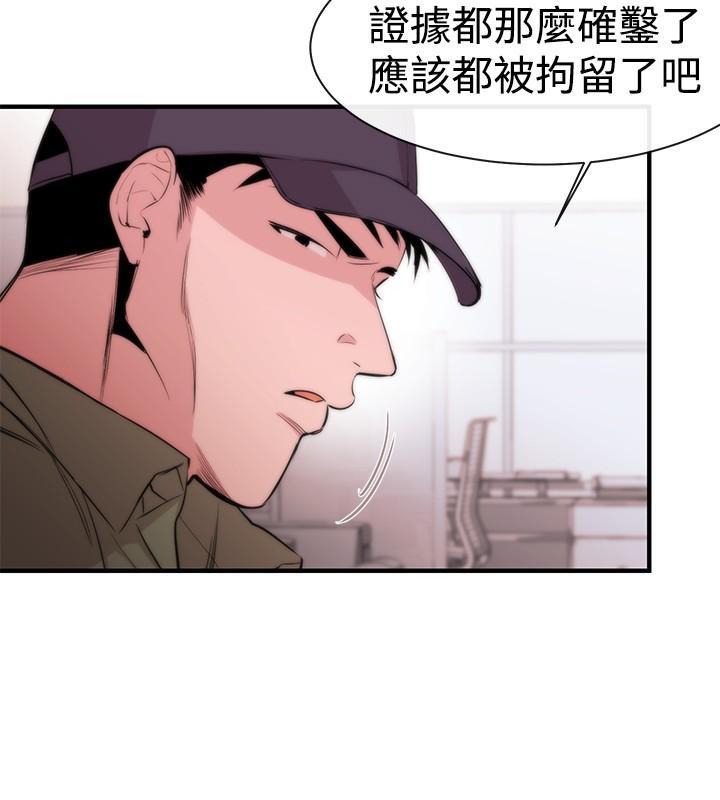 Female Disciple 女助教 Ch.1~8 [Chinese]中文 235