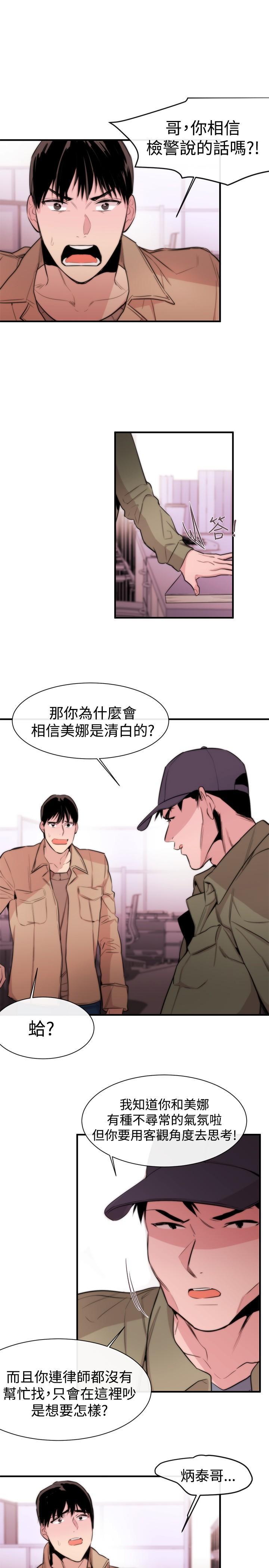 Female Disciple 女助教 Ch.1~8 [Chinese]中文 236