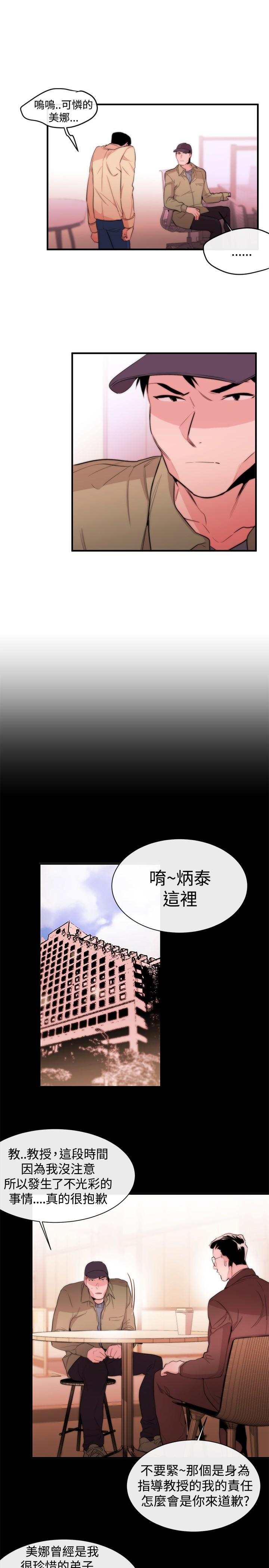 Female Disciple 女助教 Ch.1~8 [Chinese]中文 238