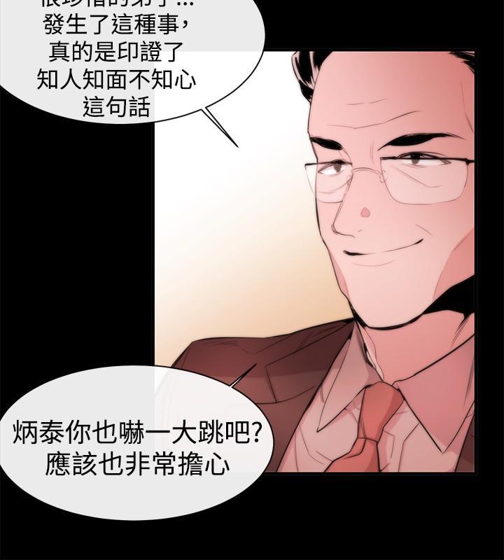 Female Disciple 女助教 Ch.1~8 [Chinese]中文 239