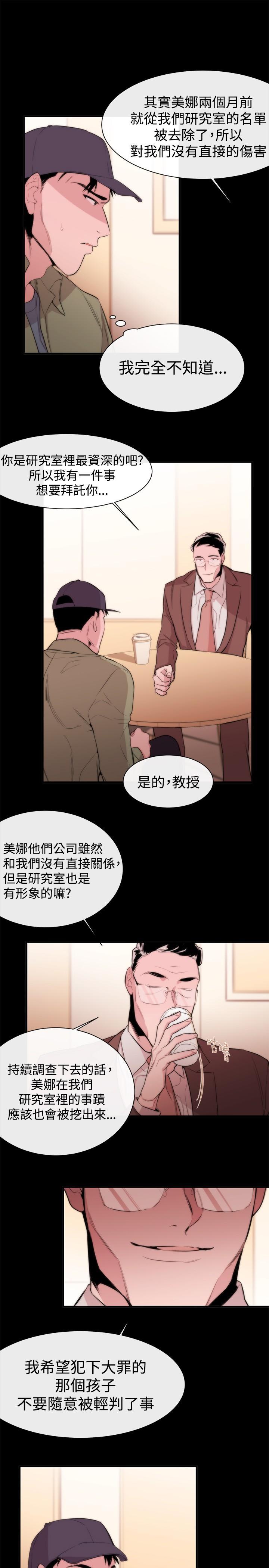 Female Disciple 女助教 Ch.1~8 [Chinese]中文 240