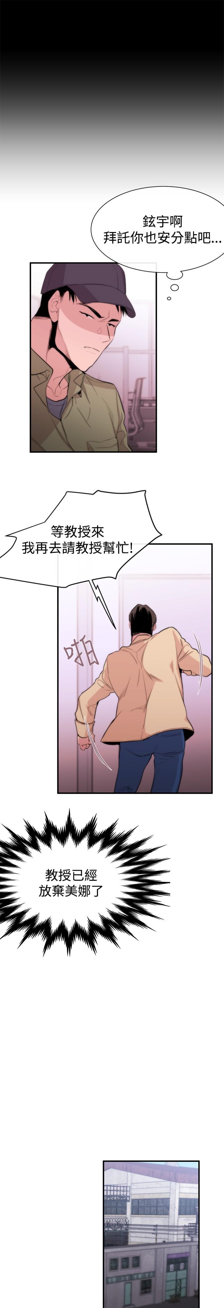 Female Disciple 女助教 Ch.1~8 [Chinese]中文 244