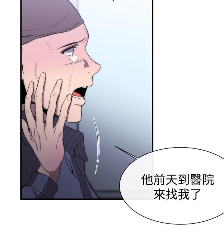 Female Disciple 女助教 Ch.1~8 [Chinese]中文 249