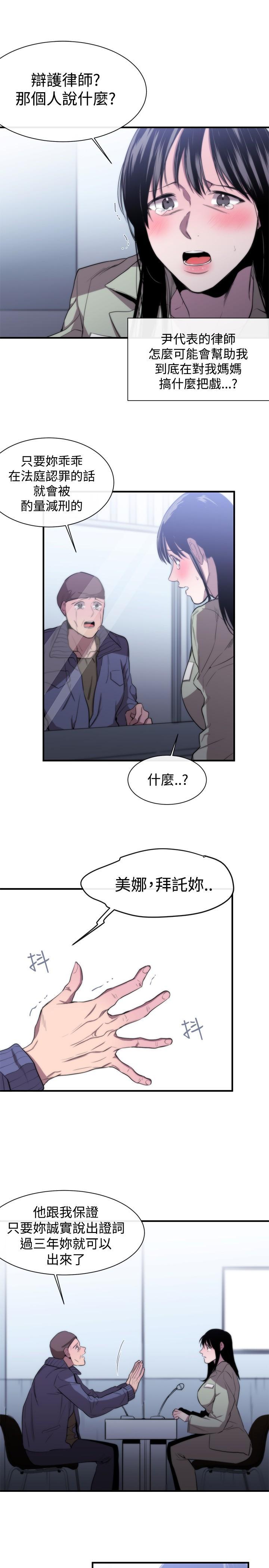 Female Disciple 女助教 Ch.1~8 [Chinese]中文 250