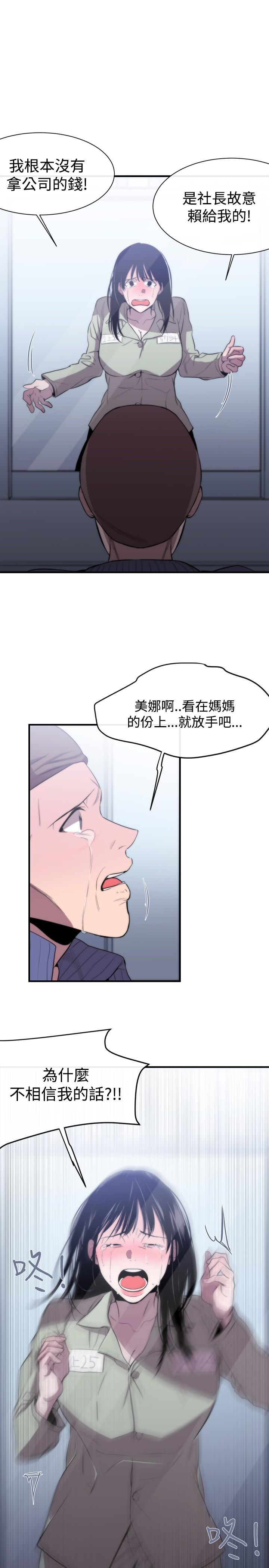 Female Disciple 女助教 Ch.1~8 [Chinese]中文 252