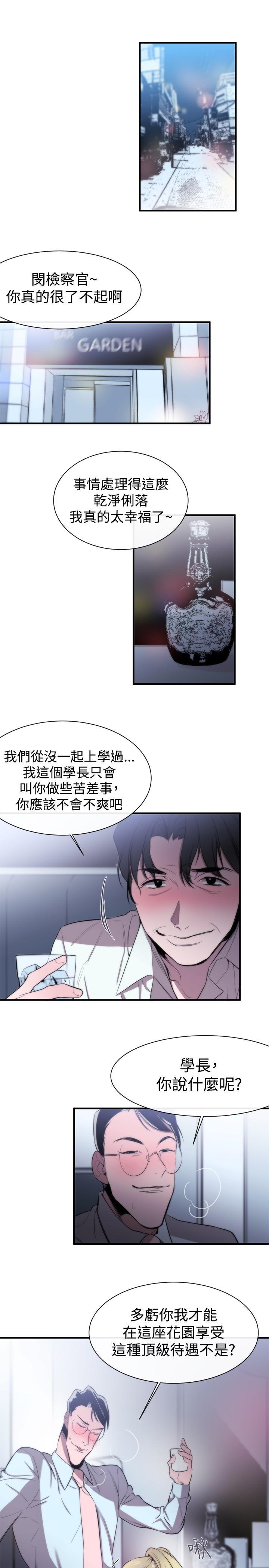 Female Disciple 女助教 Ch.1~8 [Chinese]中文 256