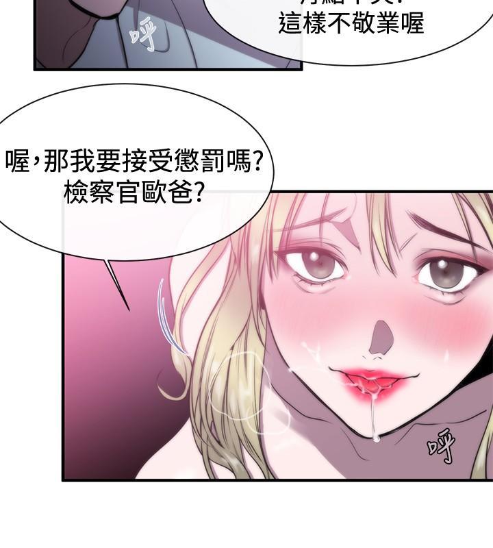 Female Disciple 女助教 Ch.1~8 [Chinese]中文 259