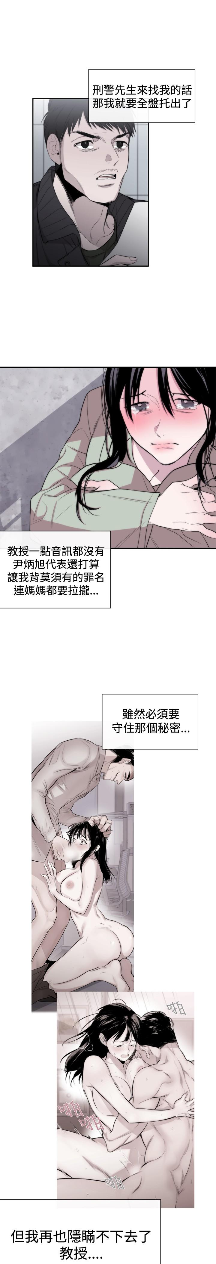 Female Disciple 女助教 Ch.1~8 [Chinese]中文 262