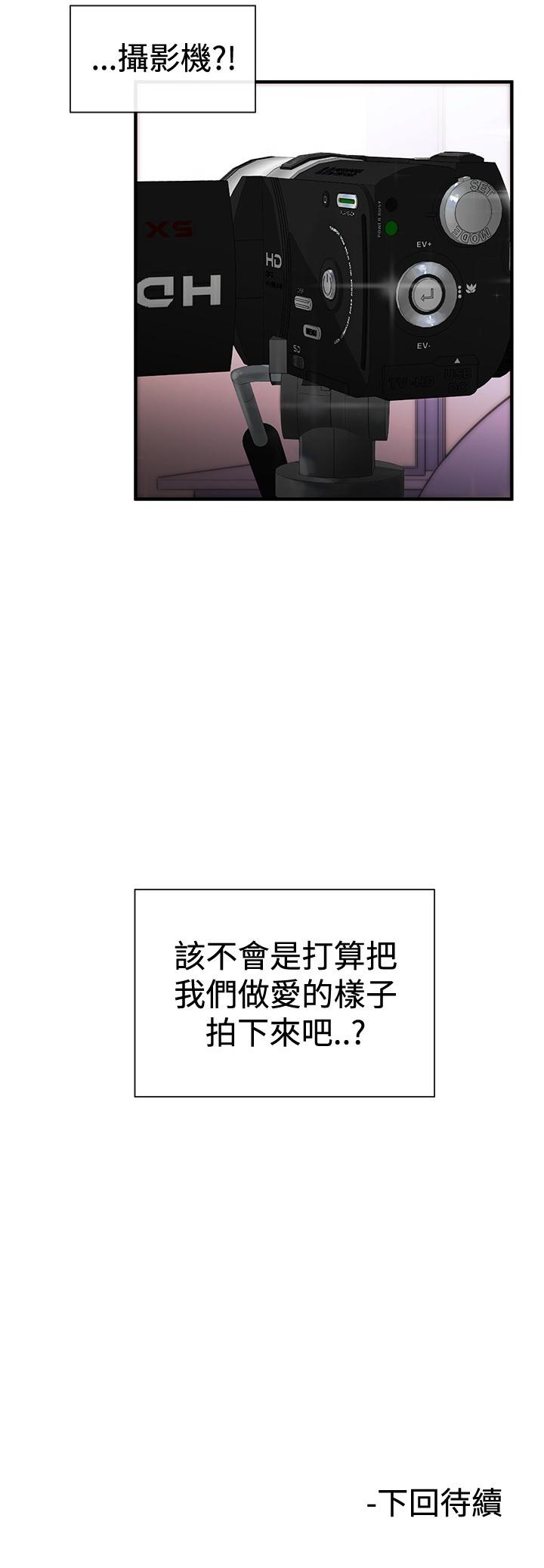Female Disciple 女助教 Ch.1~8 [Chinese]中文 32