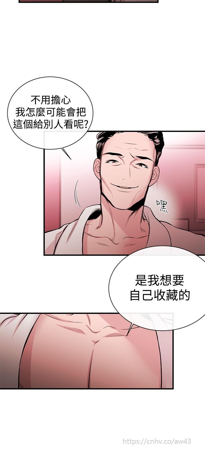 Female Disciple 女助教 Ch.1~8 [Chinese]中文 35