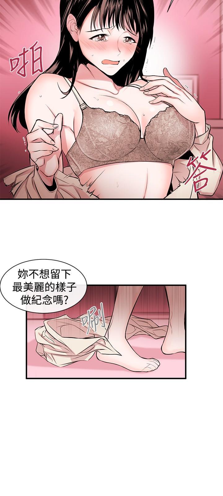 Female Disciple 女助教 Ch.1~8 [Chinese]中文 38