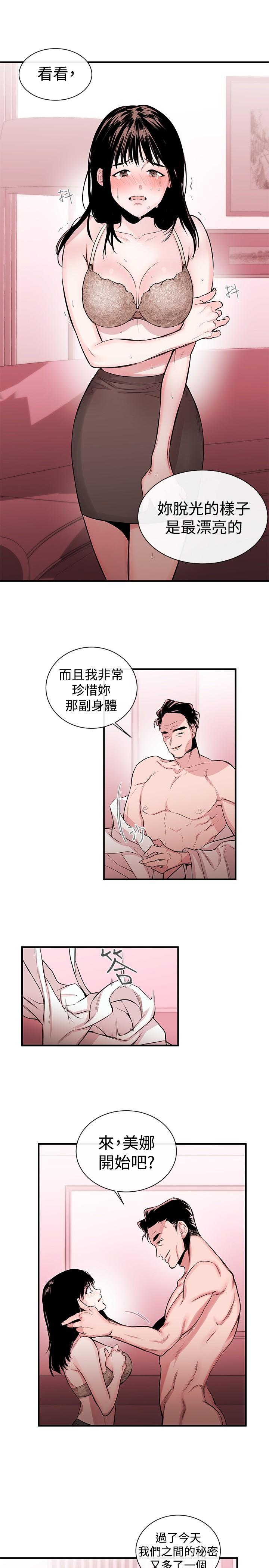 Female Disciple 女助教 Ch.1~8 [Chinese]中文 39