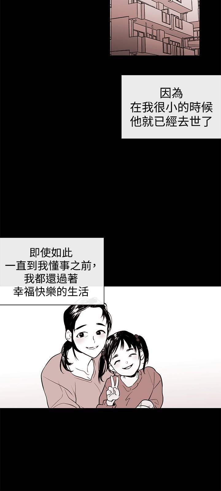 Female Disciple 女助教 Ch.1~8 [Chinese]中文 41