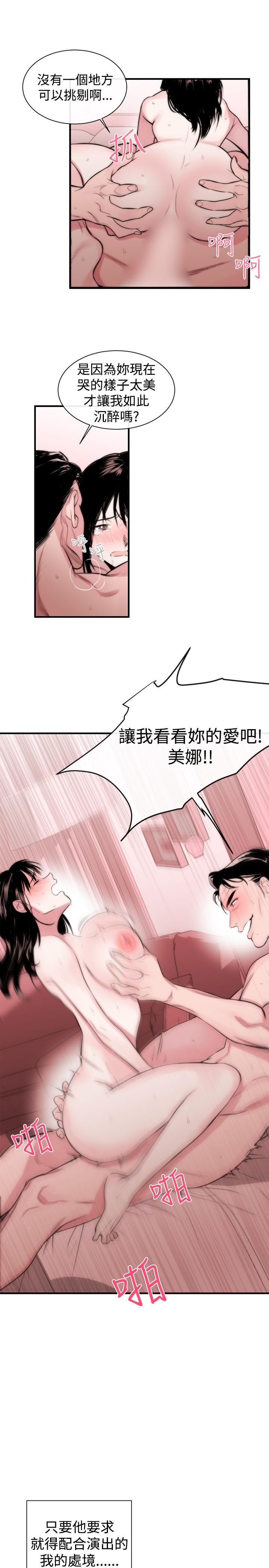 Female Disciple 女助教 Ch.1~8 [Chinese]中文 48