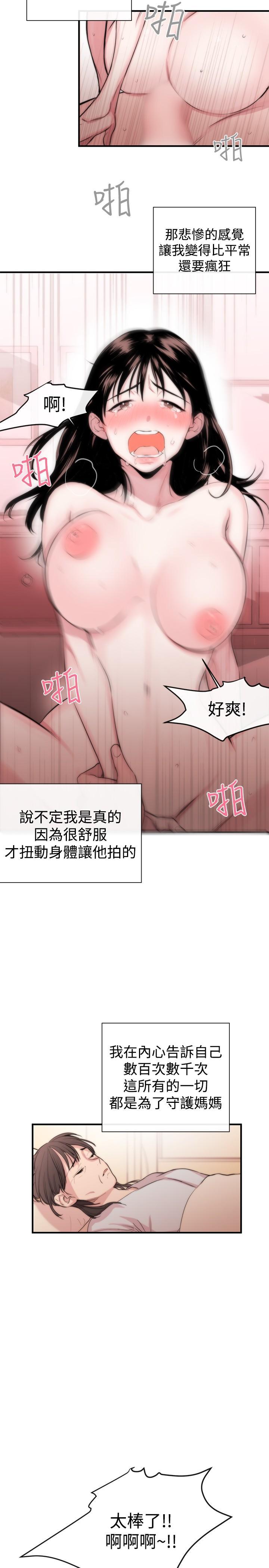 Female Disciple 女助教 Ch.1~8 [Chinese]中文 49