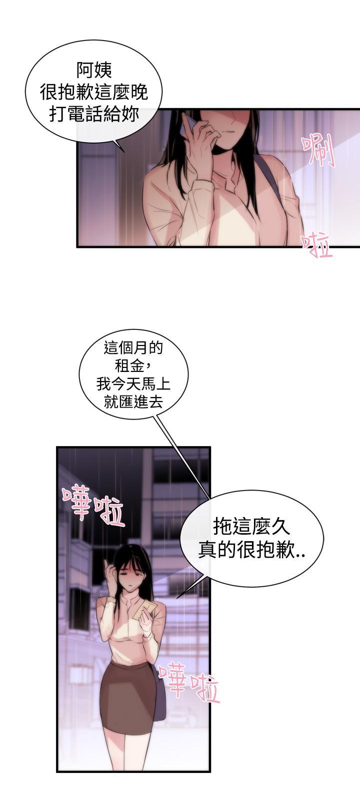 Female Disciple 女助教 Ch.1~8 [Chinese]中文 59