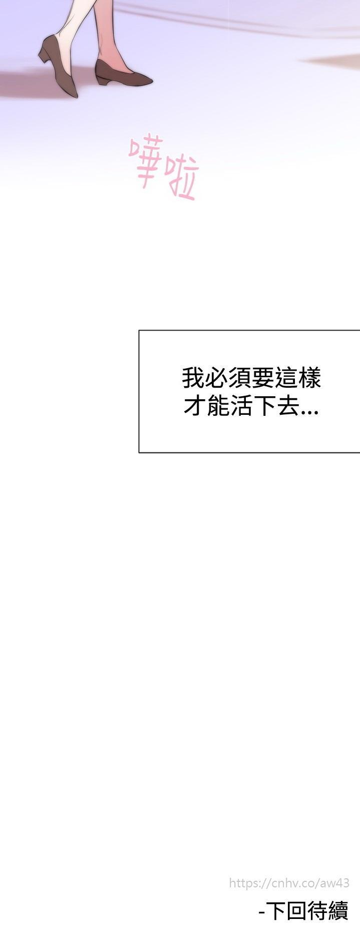 Female Disciple 女助教 Ch.1~8 [Chinese]中文 61