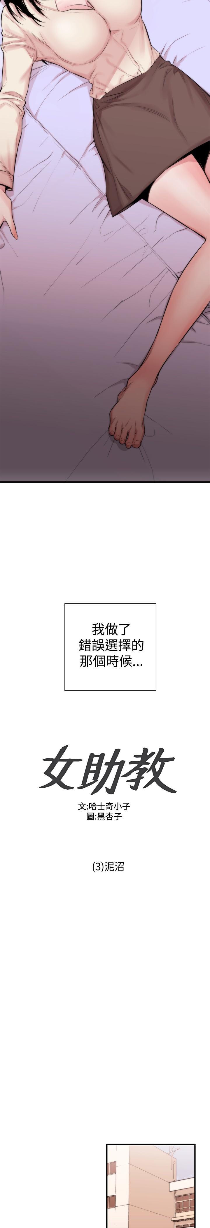 Female Disciple 女助教 Ch.1~8 [Chinese]中文 63