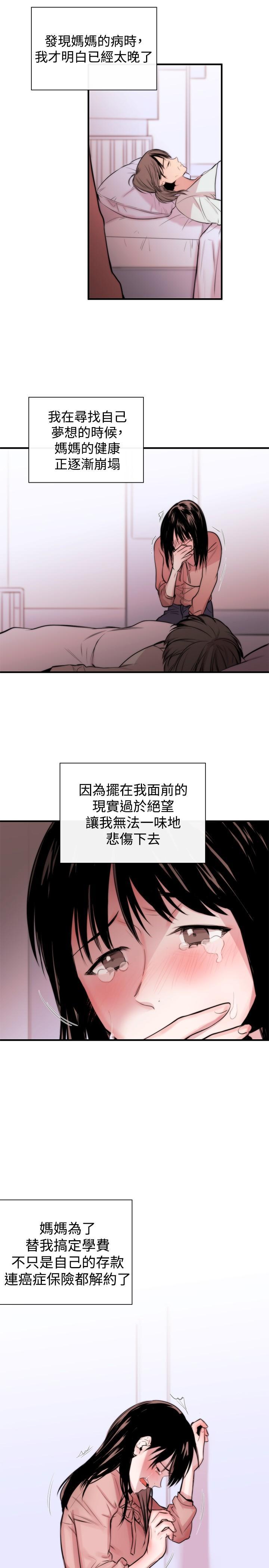 Female Disciple 女助教 Ch.1~8 [Chinese]中文 75