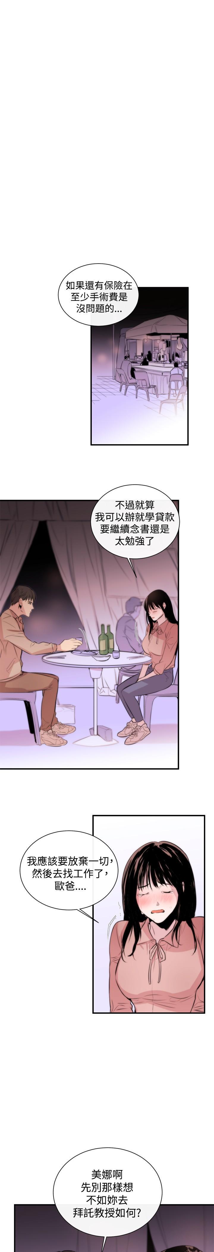 Female Disciple 女助教 Ch.1~8 [Chinese]中文 77