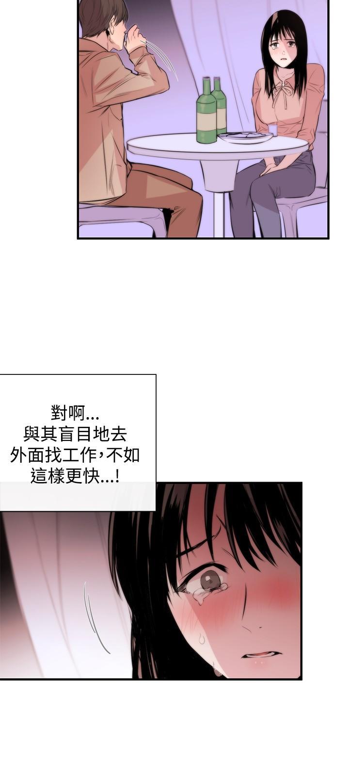 Female Disciple 女助教 Ch.1~8 [Chinese]中文 79