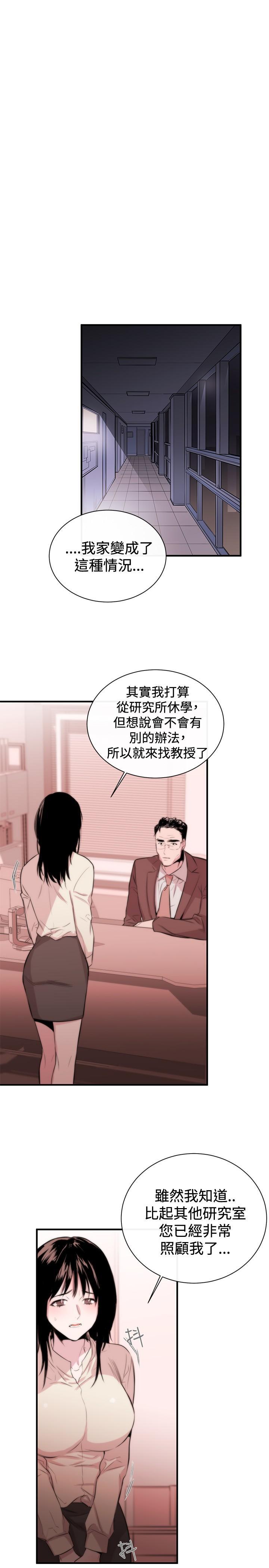 Female Disciple 女助教 Ch.1~8 [Chinese]中文 80