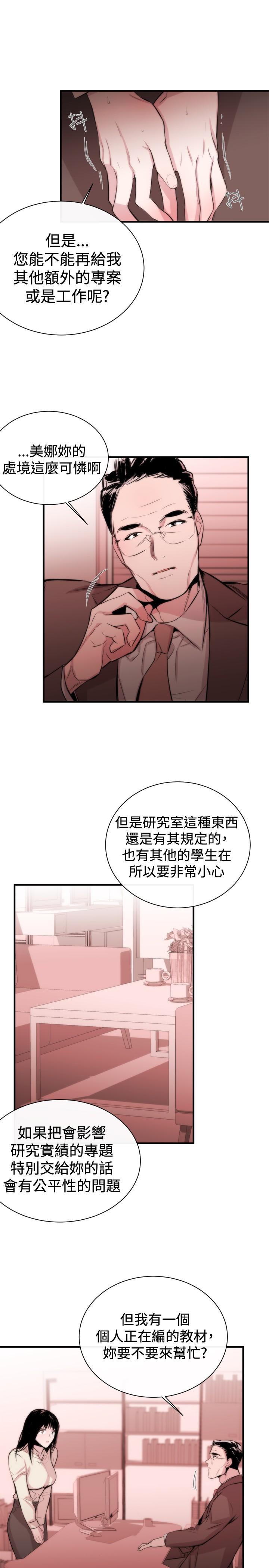 Female Disciple 女助教 Ch.1~8 [Chinese]中文 81