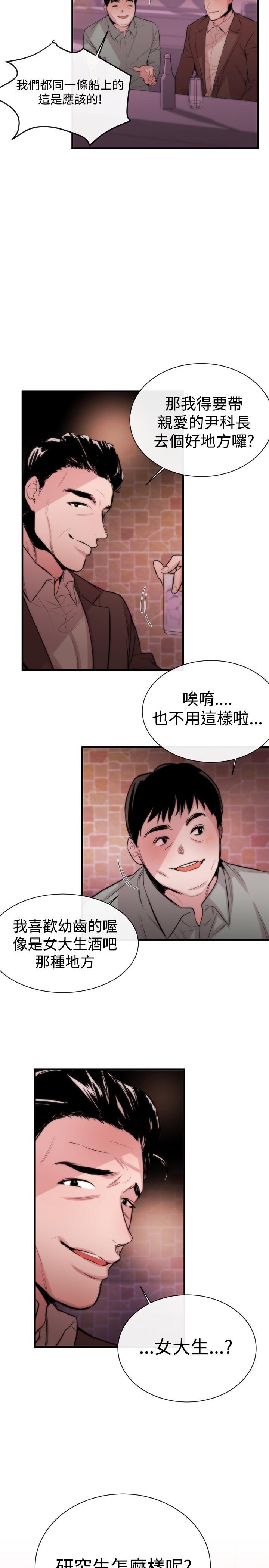 Female Disciple 女助教 Ch.1~8 [Chinese]中文 96