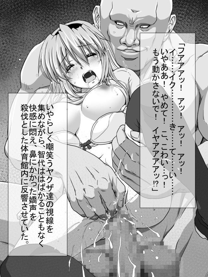 坂上智代陵辱小説挿絵 14