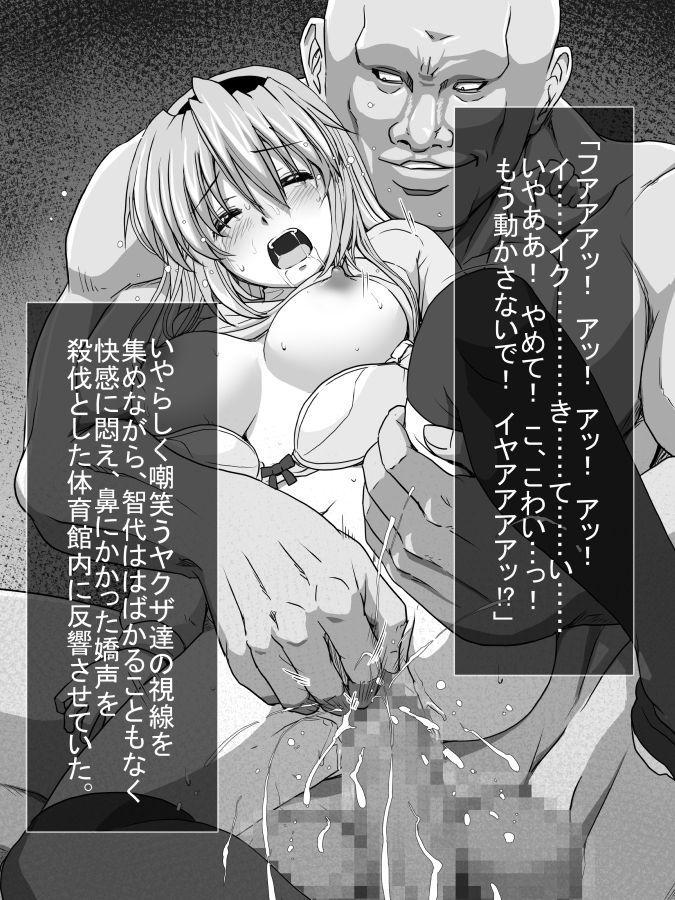 坂上智代陵辱小説挿絵 15