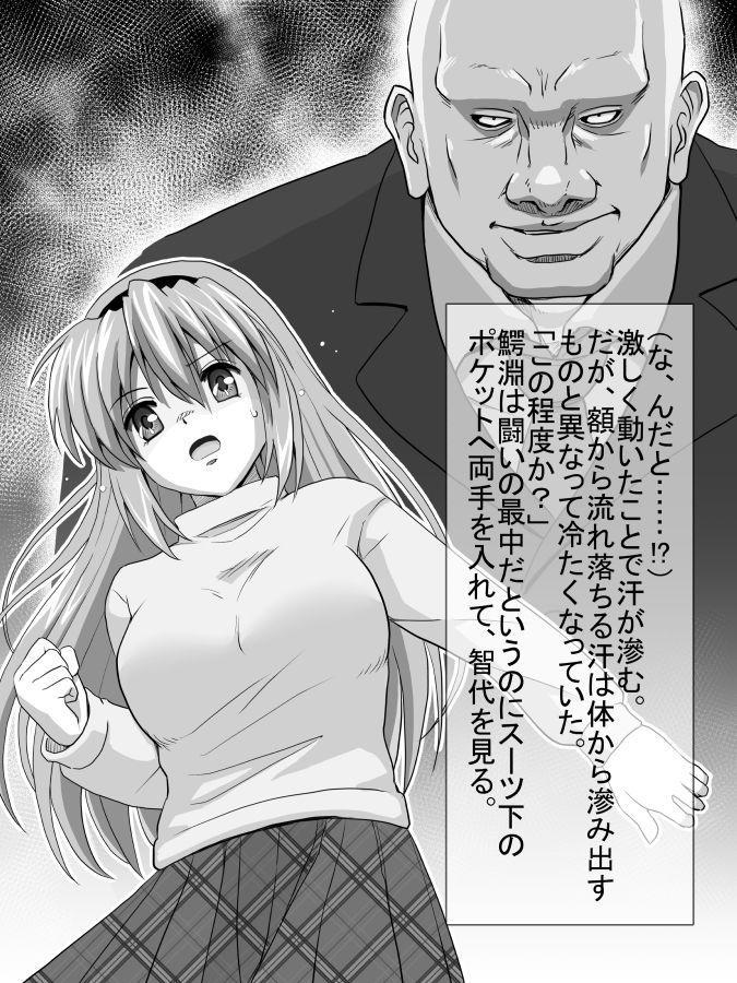 坂上智代陵辱小説挿絵 2