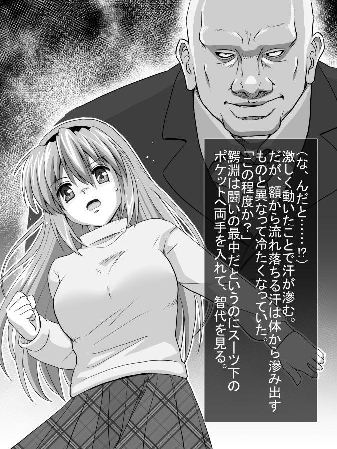坂上智代陵辱小説挿絵 3