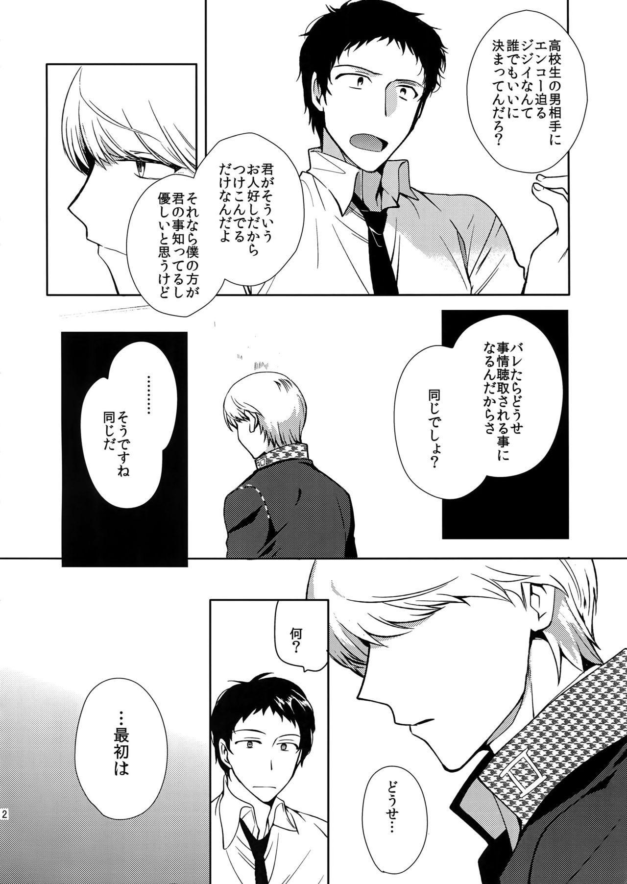 Inu no Fushimatsu 10