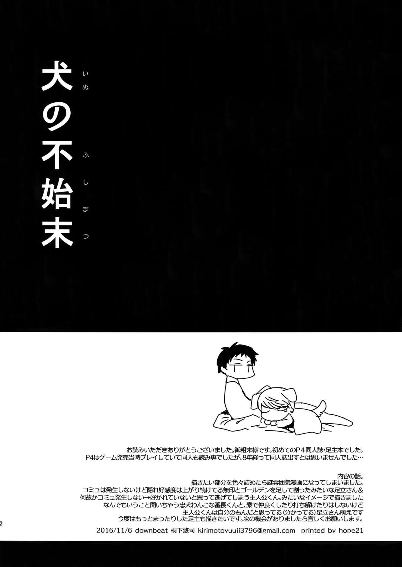Inu no Fushimatsu 40