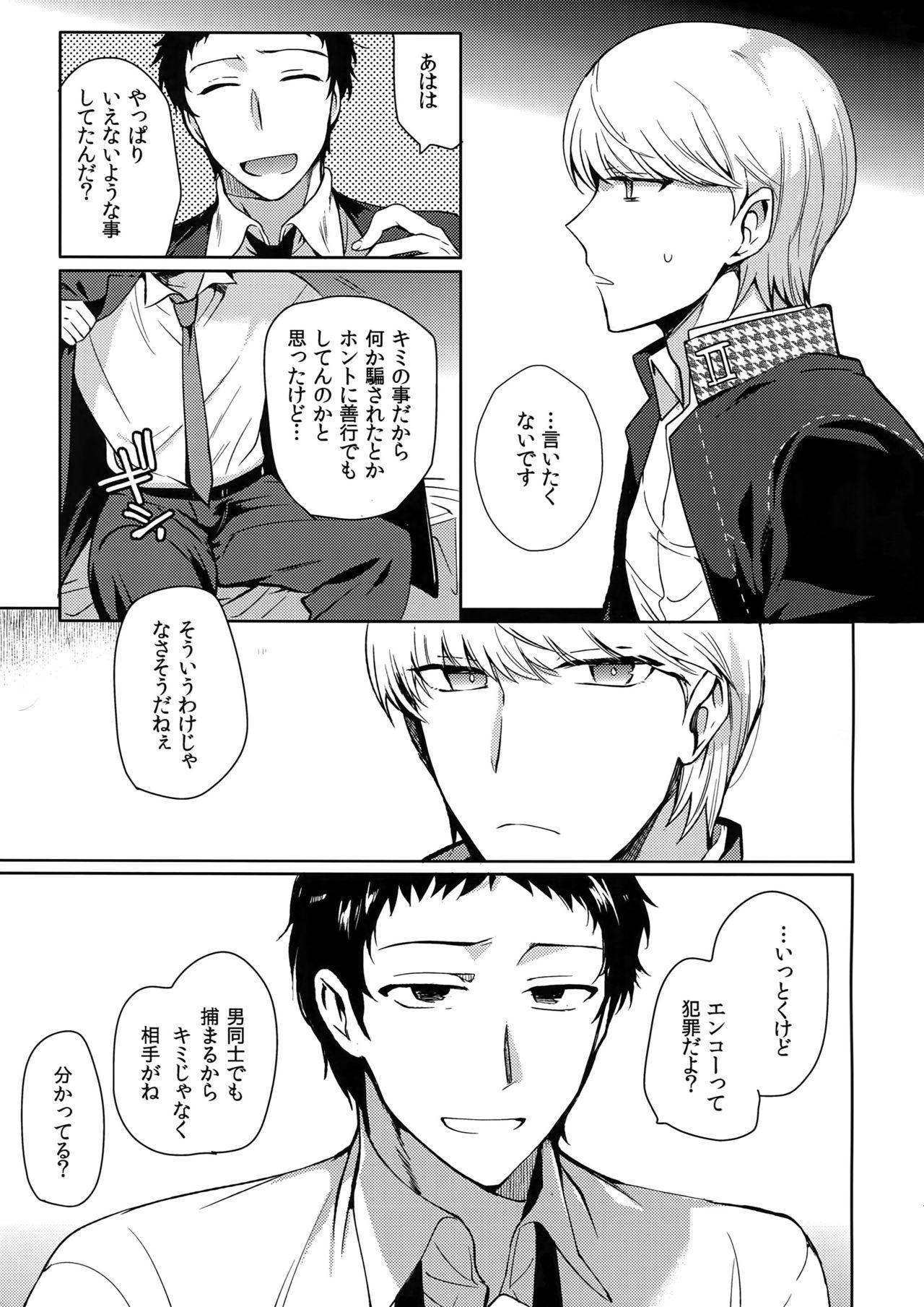 Inu no Fushimatsu 5
