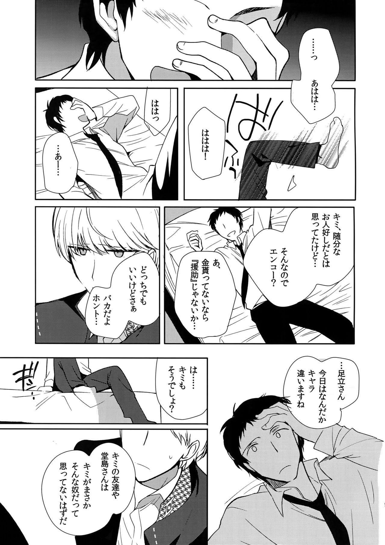 Inu no Fushimatsu 7