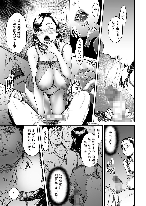 Uragiri no Ai wa Mitsu no Aji Ch. 1-2 20