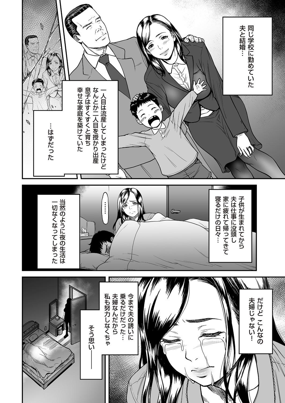Uragiri no Ai wa Mitsu no Aji Ch. 1-2 3