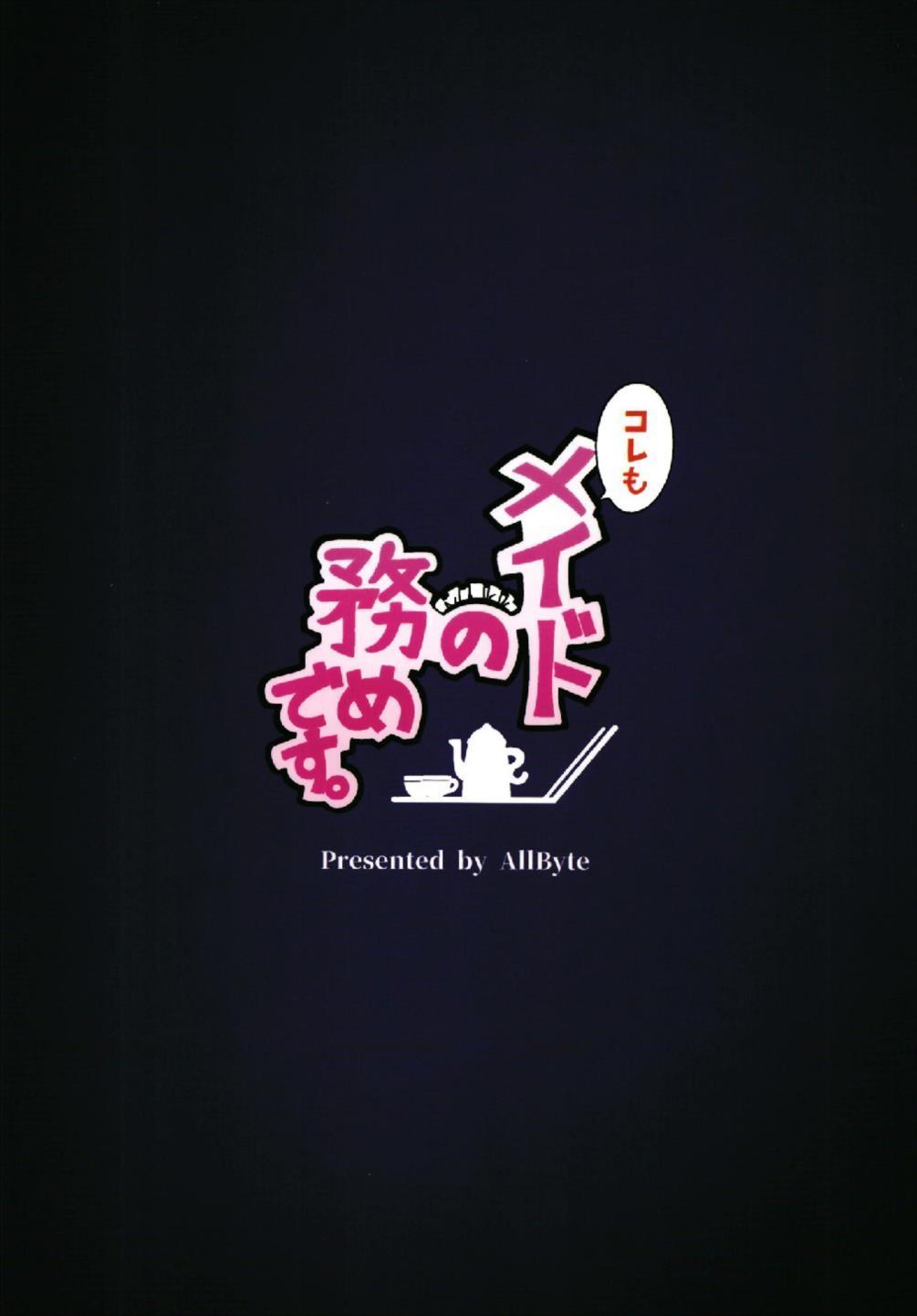 Kore mo Maid no Tsutome desu. 23