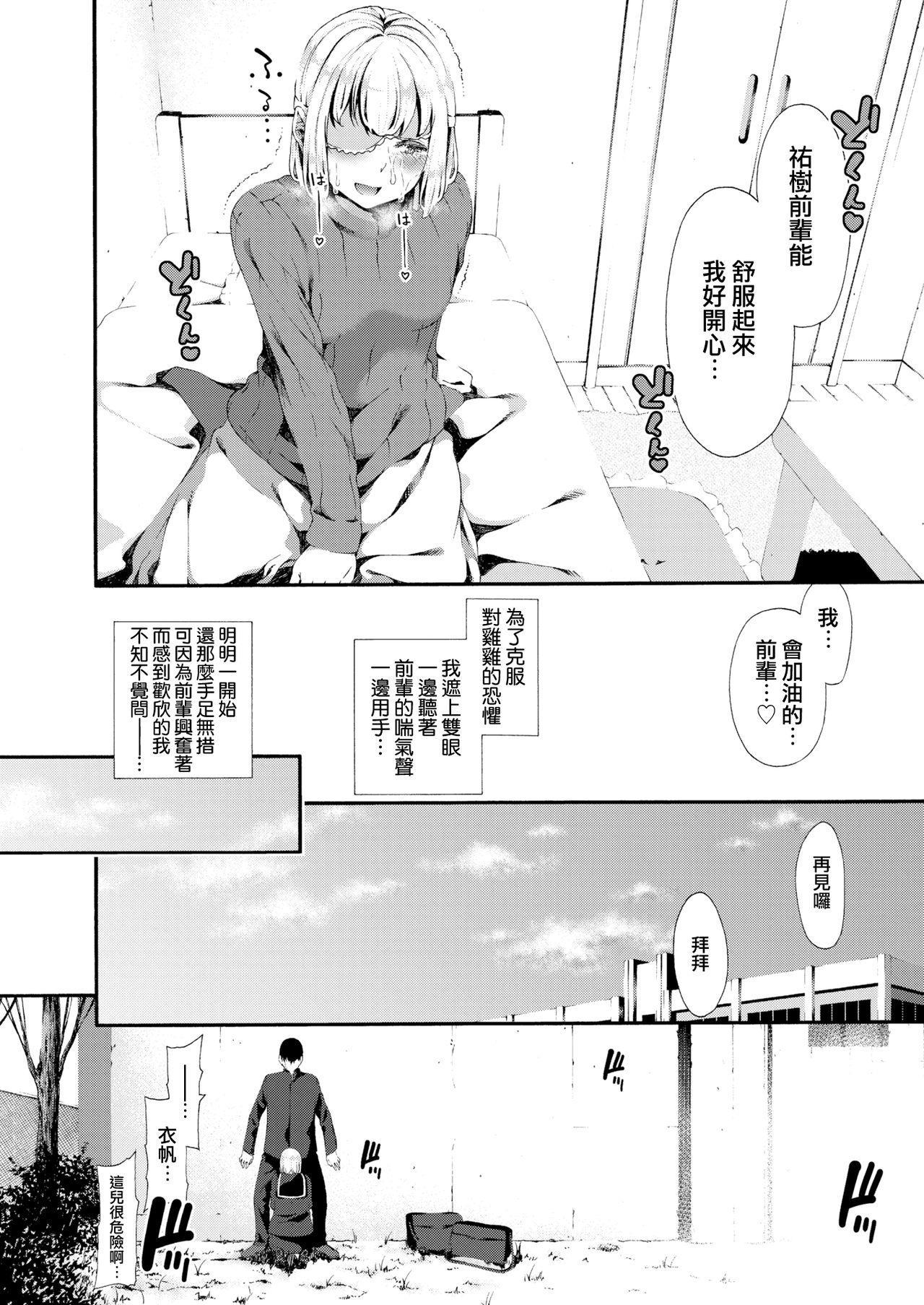 [Izure] Iho-chan no Jijou - Ihochan no situation. (COMIC X-EROS #63) [Chinese] [無邪気漢化組] [Digital] 9