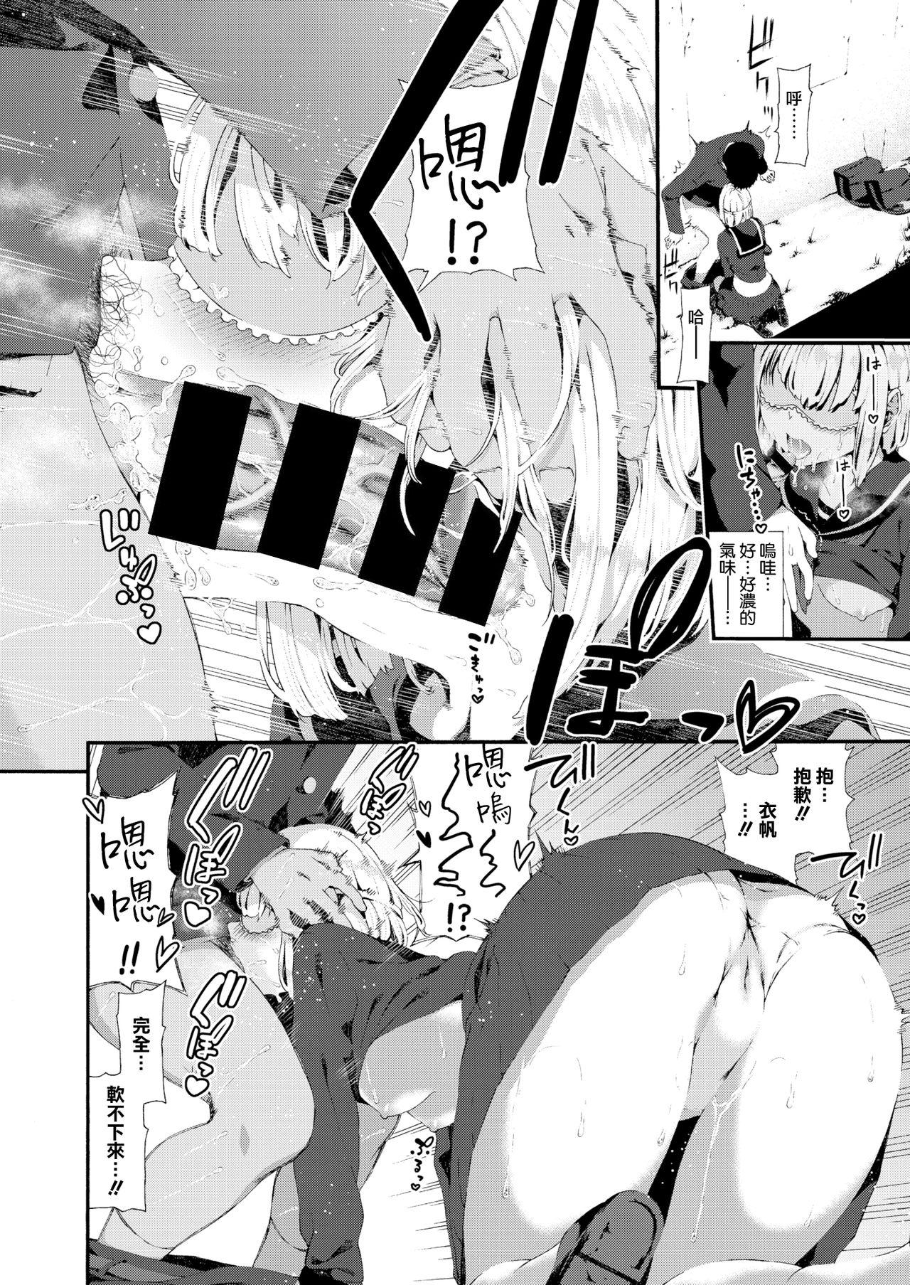 [Izure] Iho-chan no Jijou - Ihochan no situation. (COMIC X-EROS #63) [Chinese] [無邪気漢化組] [Digital] 13