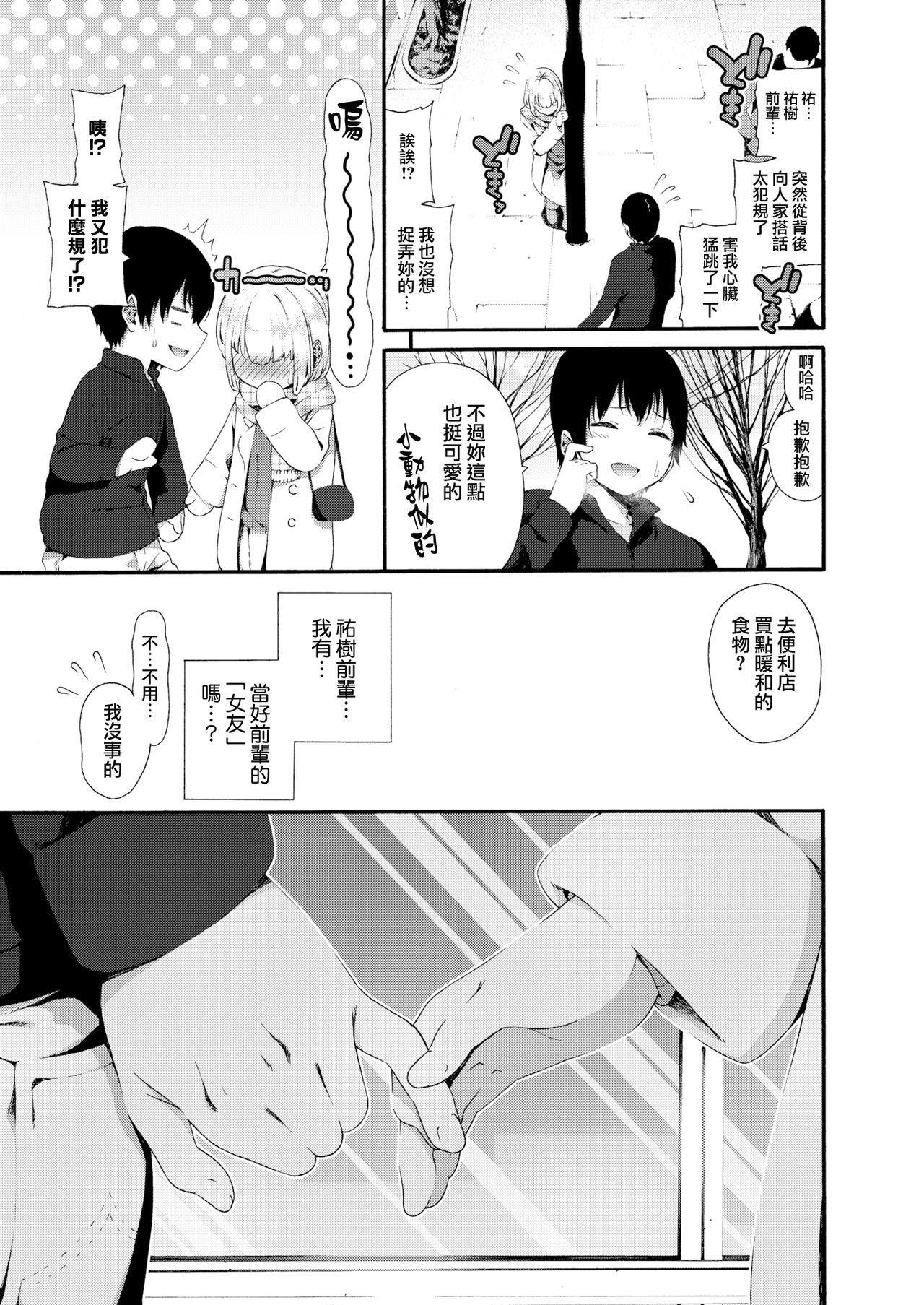 [Izure] Iho-chan no Jijou - Ihochan no situation. (COMIC X-EROS #63) [Chinese] [無邪気漢化組] [Digital] 2
