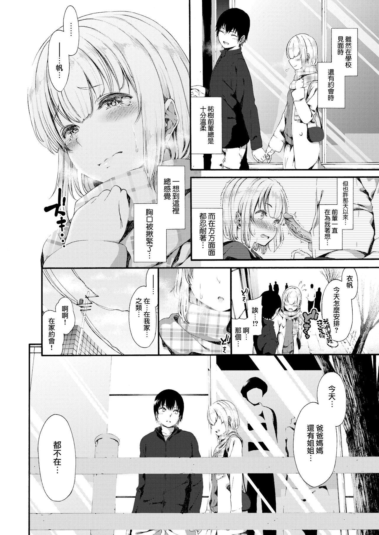 [Izure] Iho-chan no Jijou - Ihochan no situation. (COMIC X-EROS #63) [Chinese] [無邪気漢化組] [Digital] 3